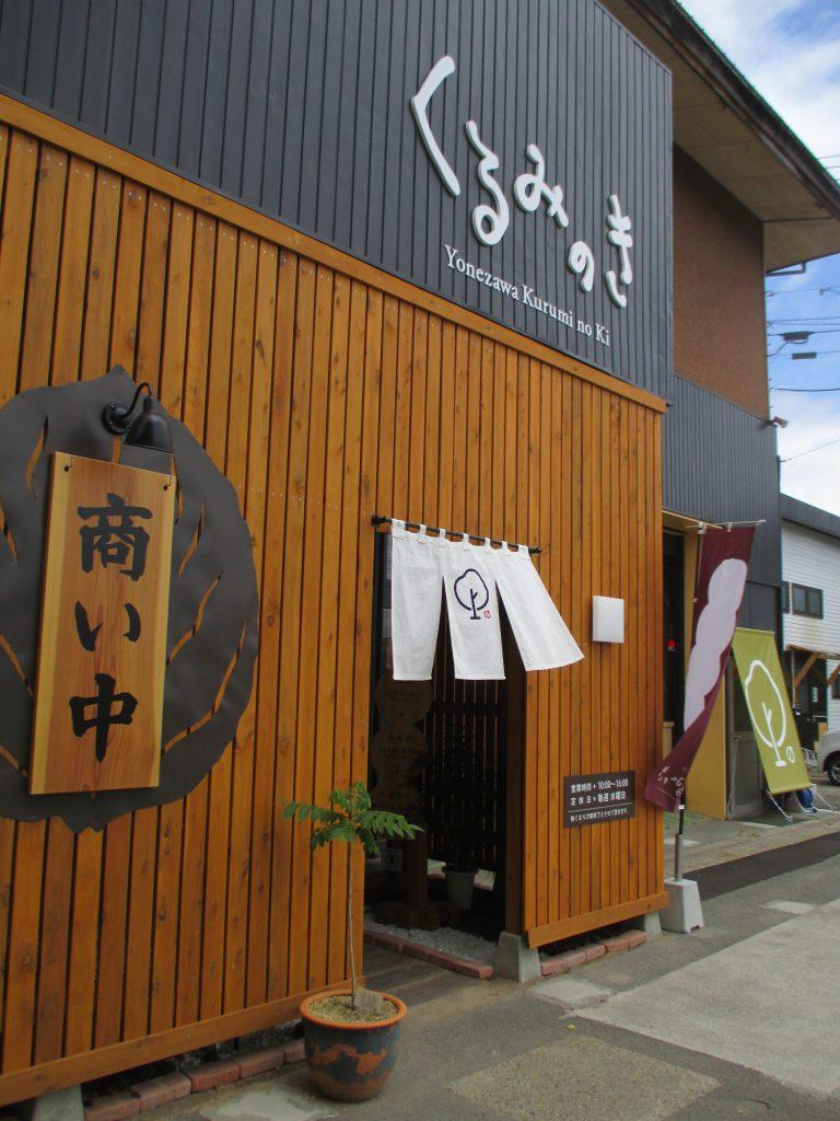 くるみのき 団子 米沢 かわいい ロゴ デザイン おしゃれ カフェ