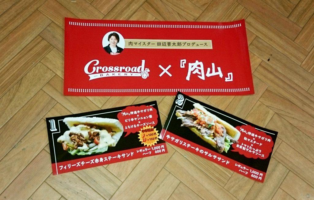 ふるさと祭り クロスロードベーカリー 肉山 東京 横浜 日本 祭り 全国ふるさと祭り イベント パネル サイン