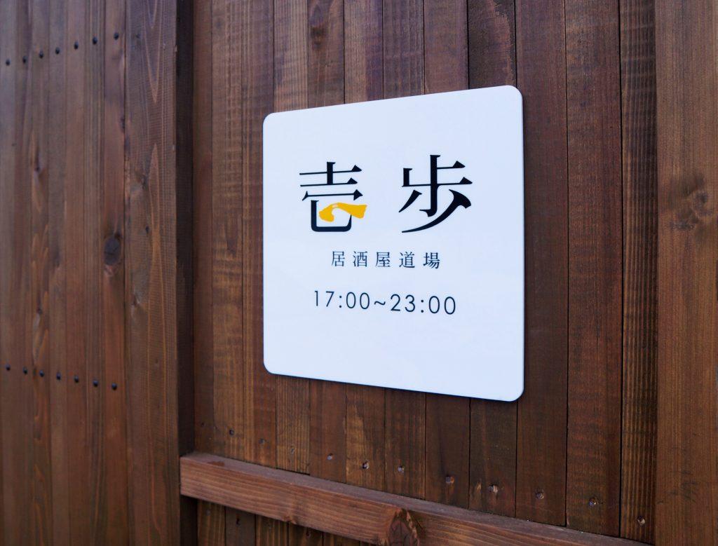 居酒屋 飲み屋 看板 サイン ロゴ デザイン ファサード 外観 木 ウッド おしゃれ かわいい 浮き出し文字 米沢 山形 壱歩 いっぽ