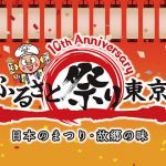 ふるさと祭り クロスロードベーカリー 肉山 東京 横浜 日本 祭り 全国ふるさと祭り