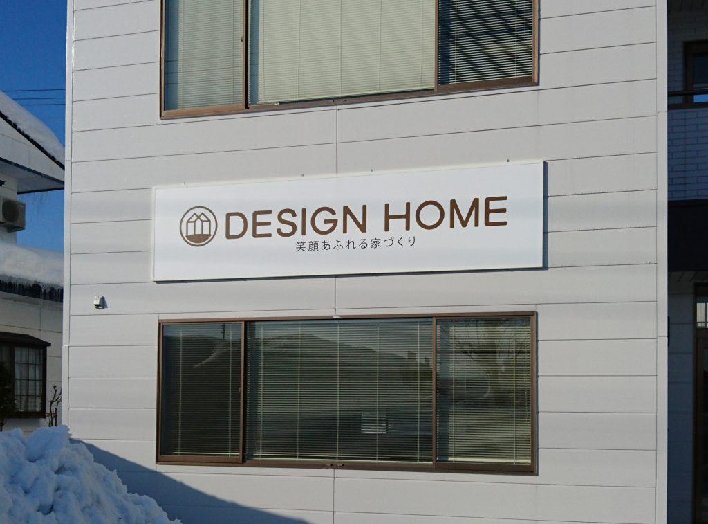 デザインホーム 南陽 米沢 川西 看板 サイン 建築事務所 デザイン看板 おしゃれ シンプル 壁面看板