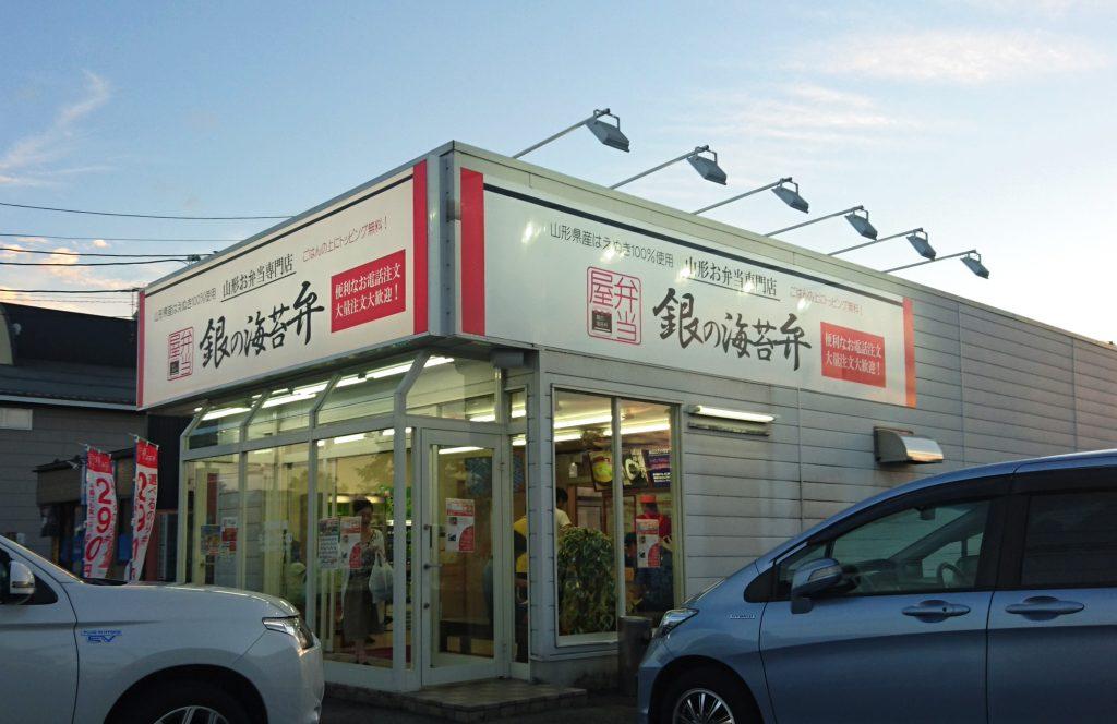 銀の海苔弁 弁当屋 看板 サイン デザイン 目立つ 飲食店 壁面看板 山形 米沢