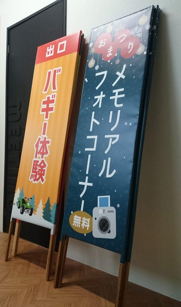 米沢 雪灯篭まつり ゆきとうろうまつり 米沢市 米沢商工会議所 イベントサイン イベント看板 テント看板