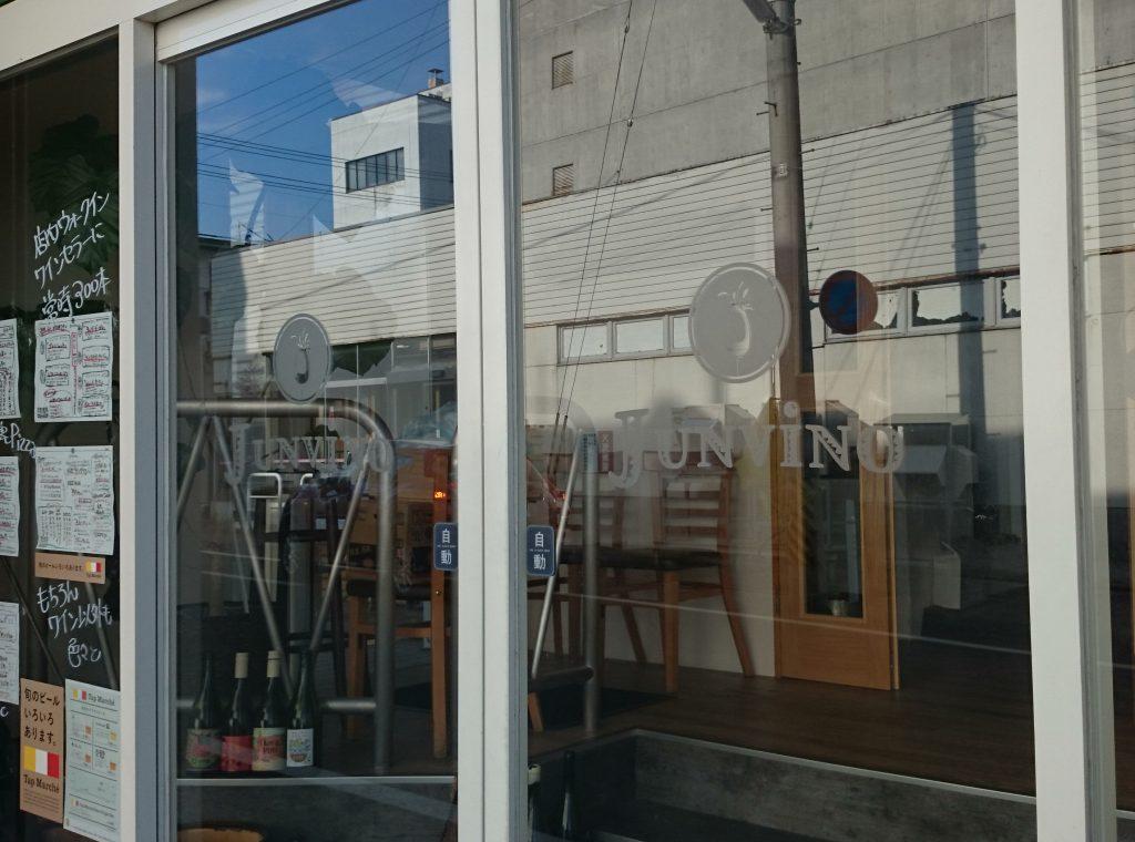 居酒屋 飲み屋 看板 サイン ロゴ デザイン ファサード 外観 おしゃれ かわいい 浮き出し文字 米沢 山形 ワインバー バー ガラスフィルム