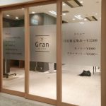 美容室 美容院 米沢 山形 看板 サイン デザイン おしゃれ ロゴ ウインドウフィルム Gran
