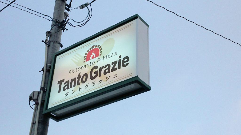 レストラン カフェ 喫茶店 イタリアン 看板 サイン デザイン リニューアル 内照式