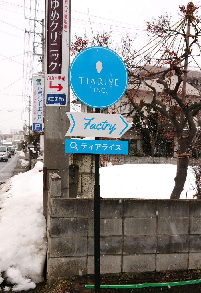 ティアライズ 有限会社ティアライズ 米沢 山形 看板 サイン グッズ オリジナル 彫刻 レーザー