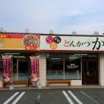 ピザカルボ かつMI とんかつ ピザ 山形 米沢 看板 サイン 飲食店