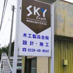 SKYクラフト 建具 家具 米沢 山形 木目 ウッド ロゴ デザイン 看板 サイン リニューアル イメージチェンジ イメチェン