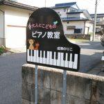 ピアノ教室 看板 サイン デザイン かわいい ピアノ型 山形 米沢