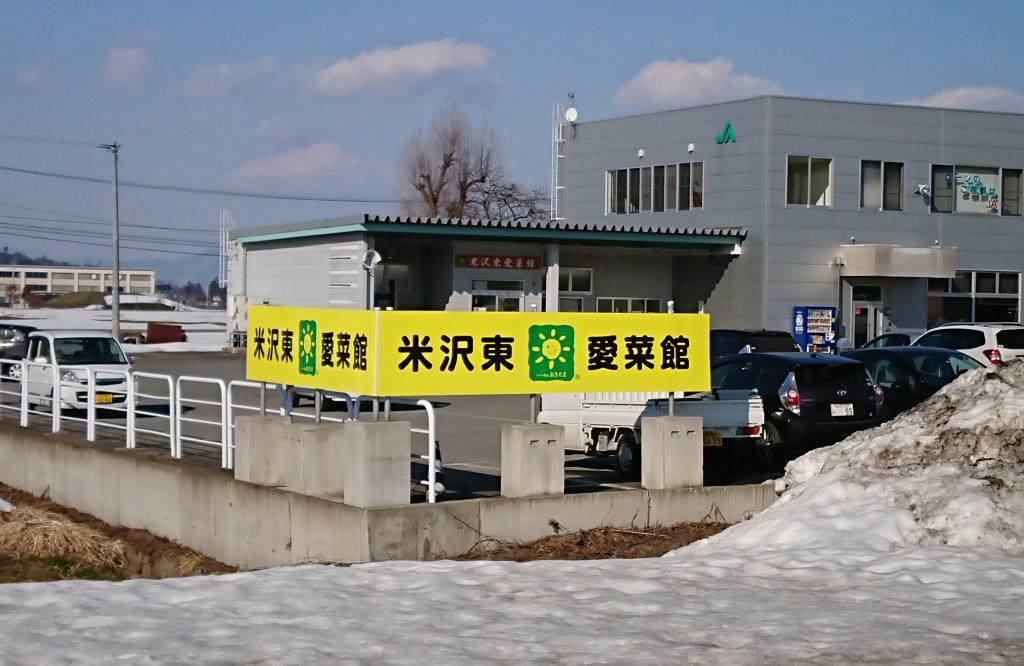 ロードサイン 壁面看板 JA 山形 米沢 看板 サイン 野菜 デザイン