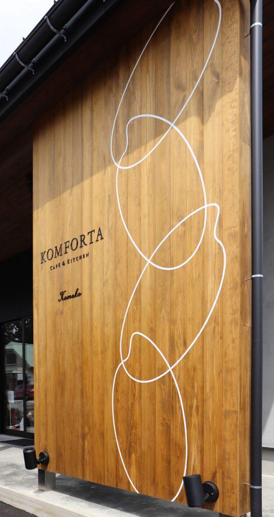 カフェ デザイン アクリル文字 米粉カフェ コンフォルタ おしゃれ かわいい アクリル 文字サイン 山形 米沢