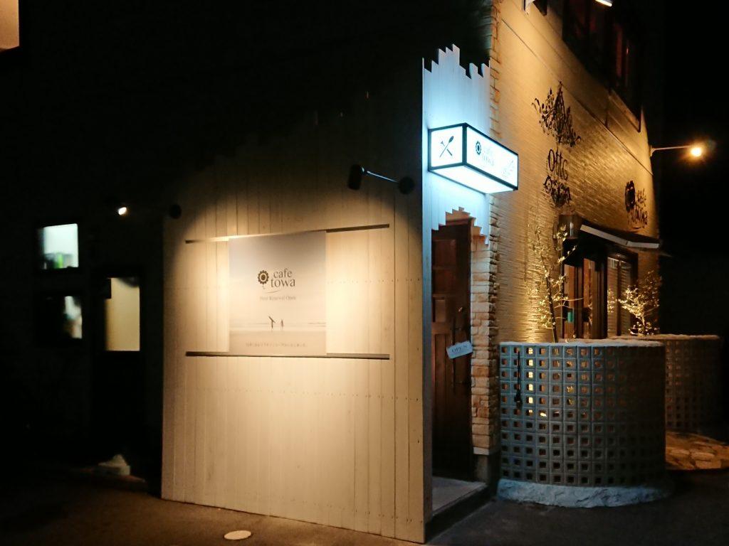 カフェ towa 電飾看板 デザイン カフェ towa ボード サイン おしゃれ かわいい 看板 喫茶店 デザイン ハワイアンカフェ 夜