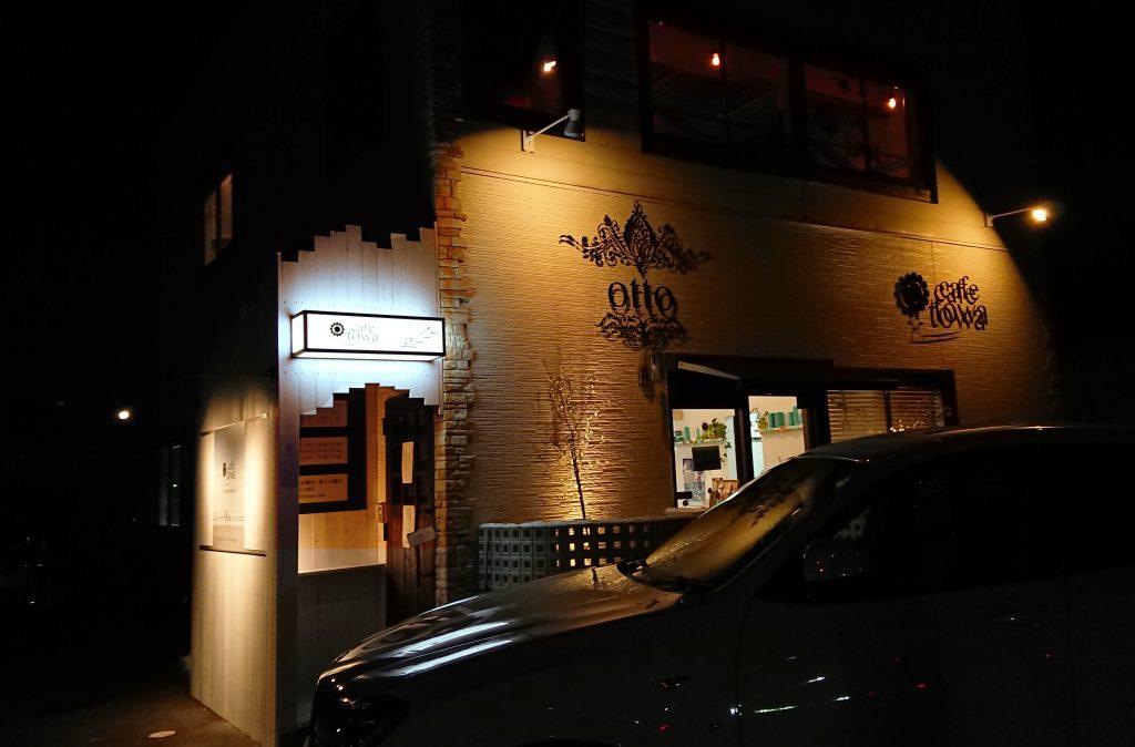 カフェ towa 夜 電気 カフェ towa ボード サイン おしゃれ かわいい 看板 喫茶店 デザイン ハワイアンカフェ