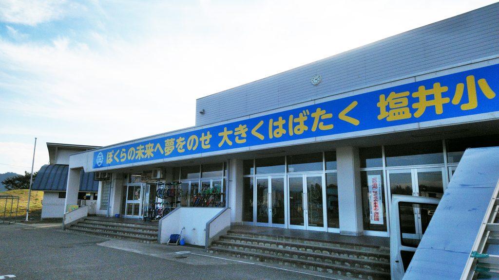米沢市立塩井小学校 塩井小 看板 山形 米沢 スローガン サイン 小学校 校舎