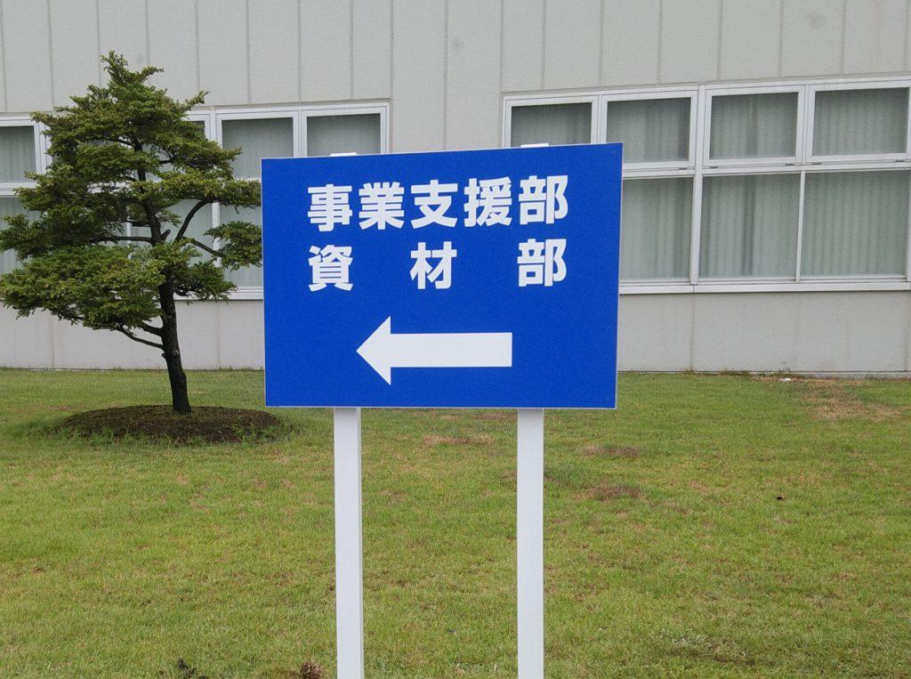 NEC 建植看板 NEC米沢