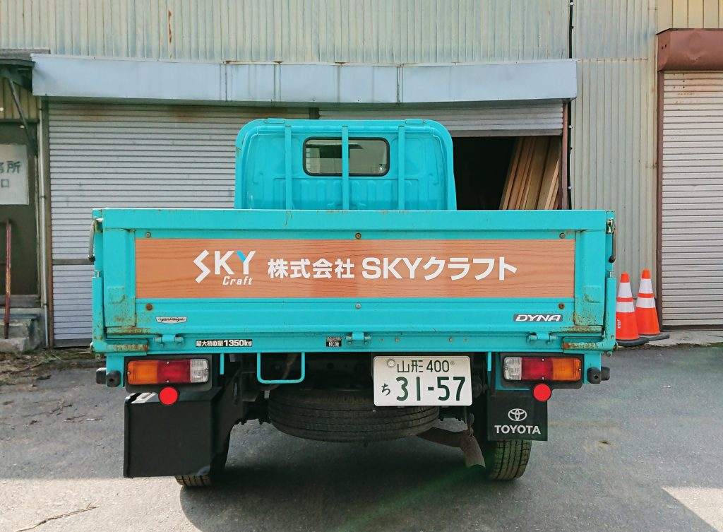 トラック マーキング デザイン 木目 SKYクラフト グリーン 建具 家具 ロゴ ラッピング カーラッピング 山形 米沢