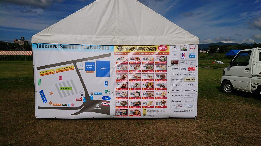 Y-1 Y-1グルメ 看板 イベント 横断幕 タペストリー サイン 山形 米沢