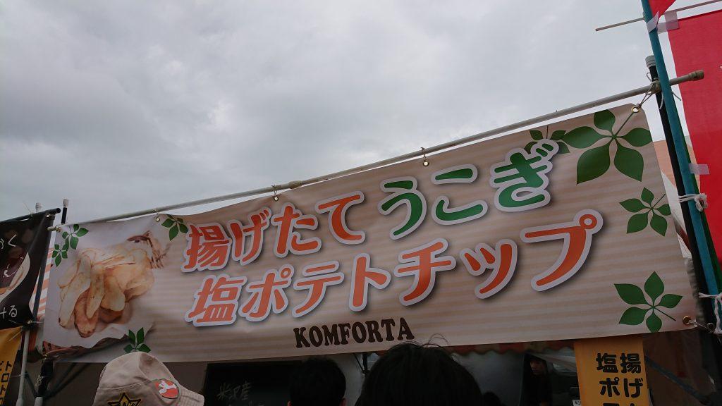 Y-1 横断幕 イベント コンフォルタ Y-1 Y-1グルメ 看板 イベント 横断幕 タペストリー サイン 山形 米沢