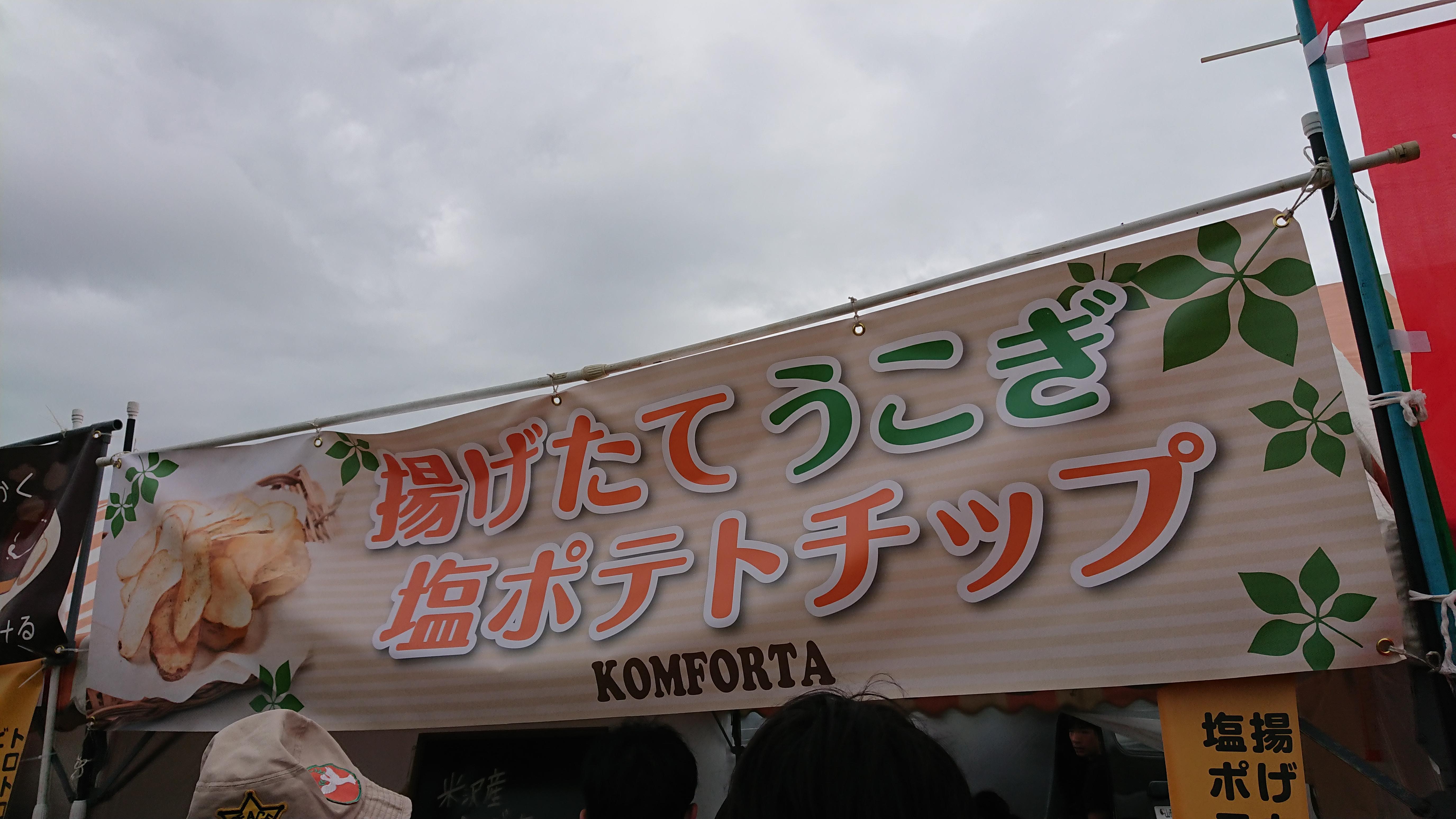 Y-1 横断幕 イベント コンフォルタ