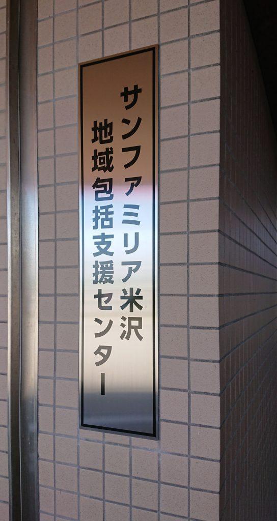 ステンレス 看板 ステンレスサイン 山形 米沢