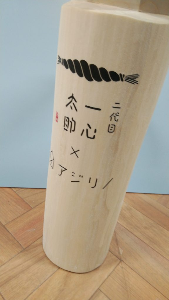 おたかぽっぽ お鷹ぽっぽ 記念品 彫刻 木 トロフィ 山形 米沢 オリジナル サンドブラスト
