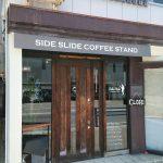 カフェ サイドスライドコーヒー cafe 山形 米沢 デザイン タペストリー 看板 サイン