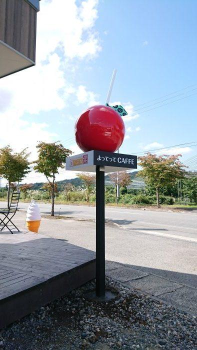 よってってカフェ よってってcafe よってってcaffe カフェ おしゃれ かわいい サイン オブジェ FRP りんごあめ