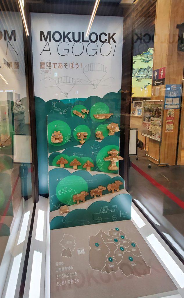 道の駅 道の駅米沢 米沢 山形 もくロック パネル 展示 作品 ブロック おもちゃ 木 ウッド 木のおもちゃ かわいい おしゃれ 置賜 ブース デザイン もくろっく 木ロック