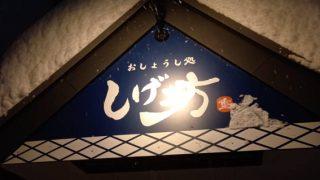 居酒屋 看板 外観 サイン 山形 米沢 しげ坊 飲食店 小野川温泉 小野川 小料理