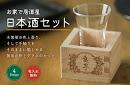 日本酒セット 日本酒 枡 居酒屋 家ごもり 冬籠り グラス 名入れ 名前彫刻 プレゼント クリスマス お正月
