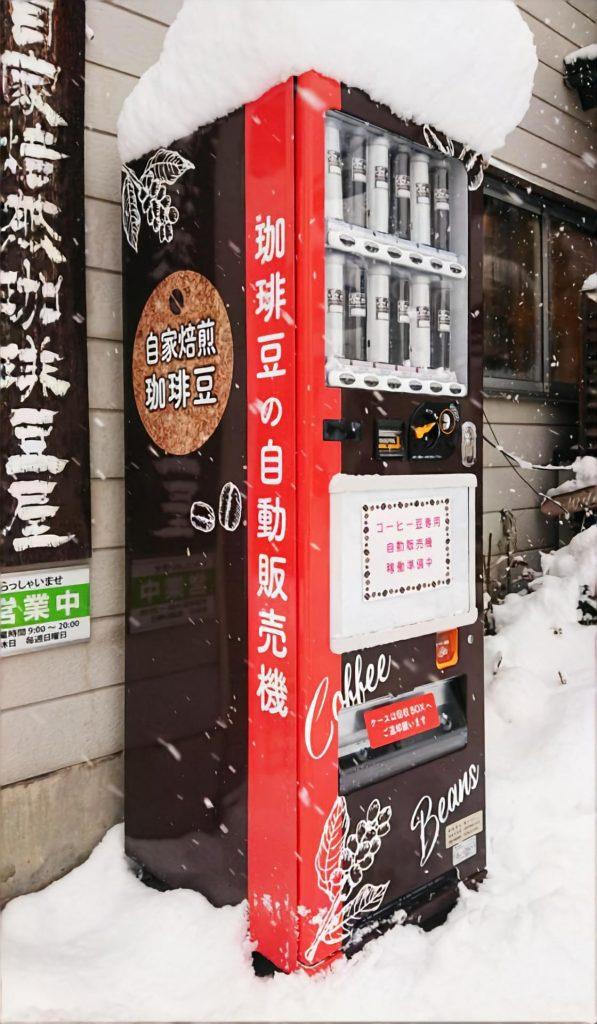 鷲コーヒー わしコーヒー コーヒー豆 珈琲豆 珈琲豆専門店 珈琲豆自動販売機 自販機 ラッピング 自動販売機 おしゃれ 山形 米沢 デザイン