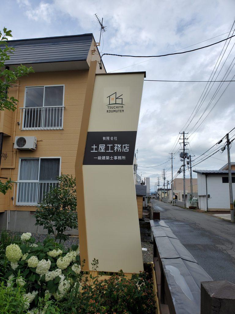 看板 建植 サイン シンプル 土屋工務店 建設 建築 工務店 山形 米沢