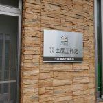 看板 ステンレス ステンレスサイン サイン かっこいい おしゃれ シンプル 高級 カッティング 建築 建設 土屋工務店 山形 米沢