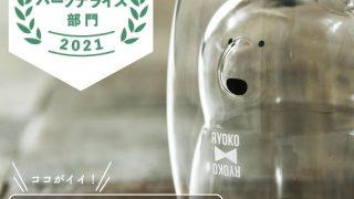 Wアニマルグラス アニマルグラス グラス 名入れ 名前入 名入 名入れグラス 名入グラス コップ カップ かわいい おしゃれ シロクマ ネコ 猫 ねこ しろくま 白熊 ダブルウォール ギフトモール ティアライズ ギフトモール店 ギフト プレゼント オリジナル アワード 受賞 SNS インスタ映え おうちカフェ おうち時間